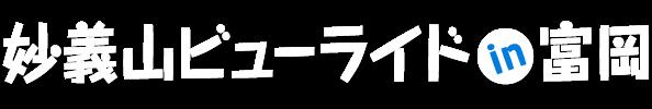 妙義山ビューライドin富岡【公式】