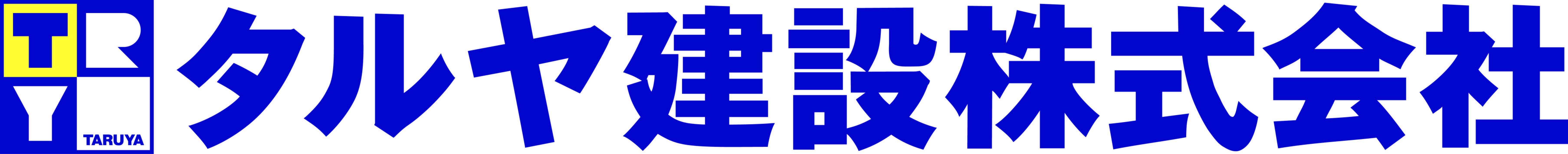 タルヤ建設株式会社
