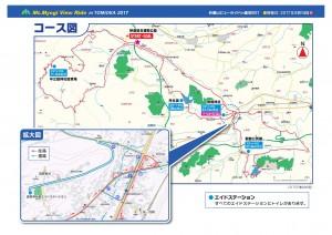 1703vr_コースと広域地図_01-1