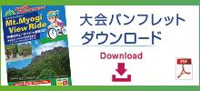 パンフレットダウンロード(妙義山ビューライド)